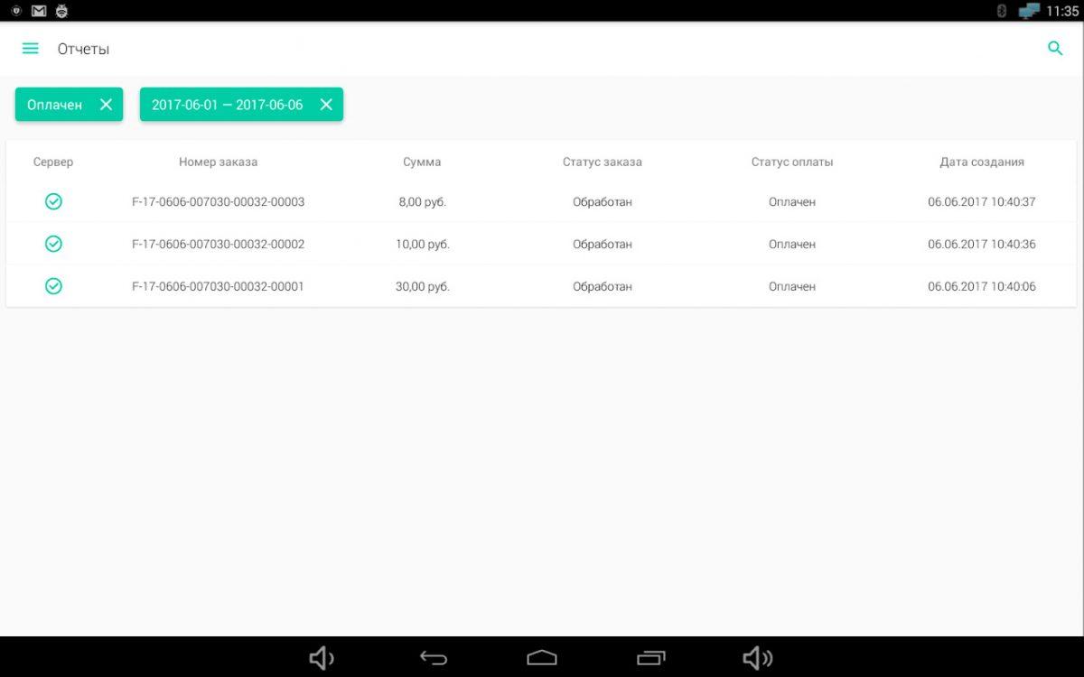 Онлайн-касса i-Retail для Android-устройств (54ФЗ) - 14
