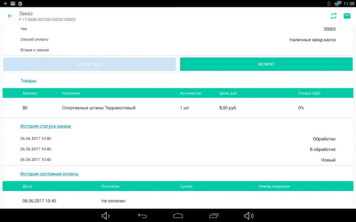 Онлайн-касса i-Retail для Android-устройств (54ФЗ) - 16