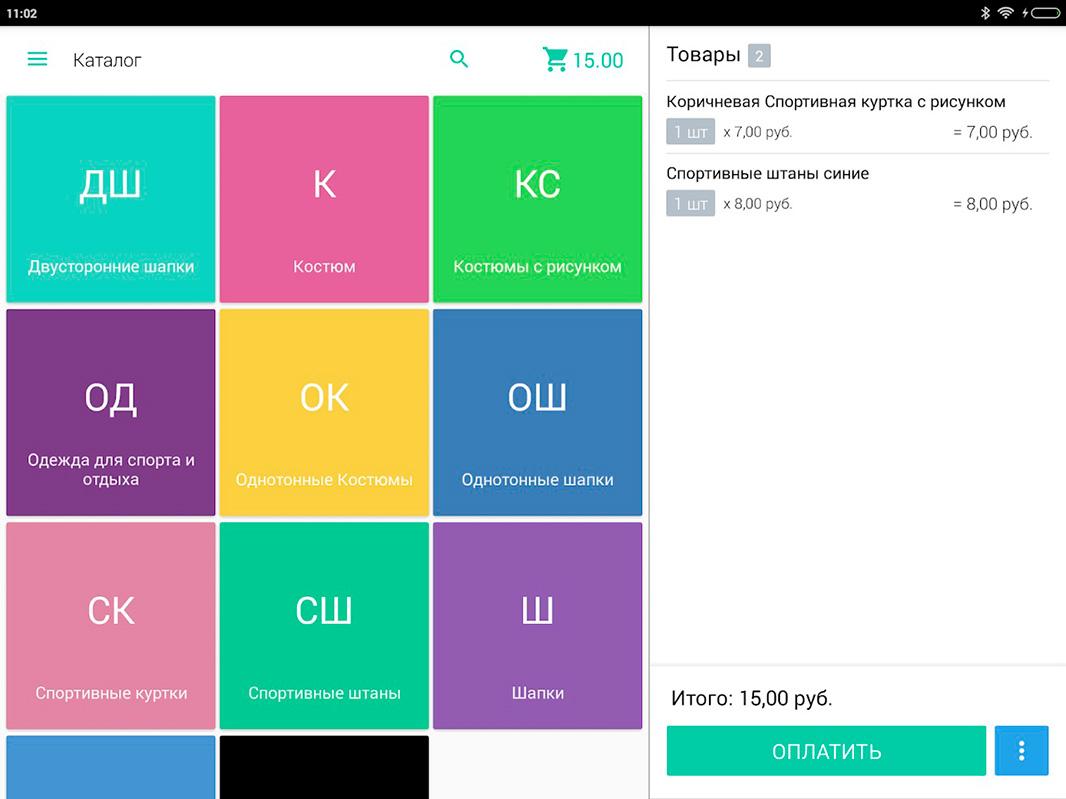 Онлайн-касса i-Retail для Android-устройств (54ФЗ) - 17