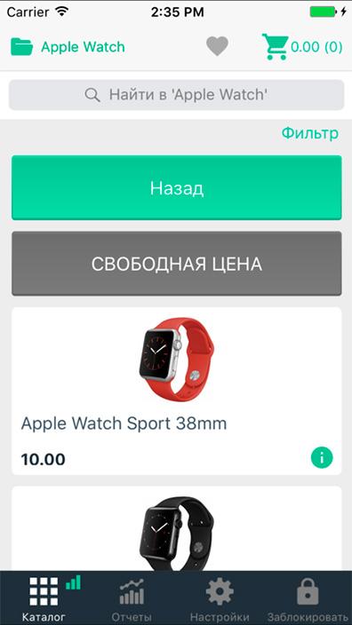 Онлайн-касса i-Retail для iOS-устройств (54ФЗ) - 3