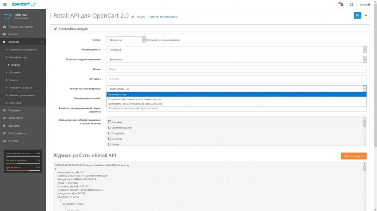 Кассовый модуль i-Retail API для OpenCart - 2